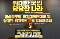 더불어민주당 차기 경북도당위원장에 장세호 전 칠곡군수 선출