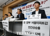 [TF포토] '서울아파트값 연간상승률 12배 증가'