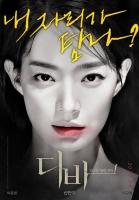 '디바', 9월 개봉 확정…'광기'의 신민아가 온다