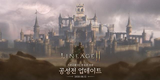 엔씨소프트 '리니지2M 첫 공성전 임박'…크로니클III 미리보기 ..