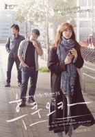 박소담X윤제문X권해효 '후쿠오카', 27일 개봉…무기한 연기 마침표