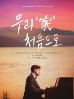 김호중, CGV+KT올레 통해 16일 팬미팅 생중계
