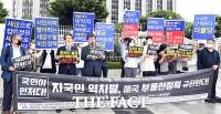 [TF포토] 청사앞 구호 외치는 부동산 관련 시민단체
