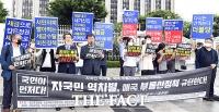 [TF사진관] '자국민 역차별' 주장하는 부동산 시민단체
