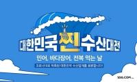 이커머스 업계, 해양수산부와 '대한민국 찐 수산대전' 진행