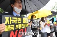 [TF포토] 부동산 정책 규탄하는 시민단체