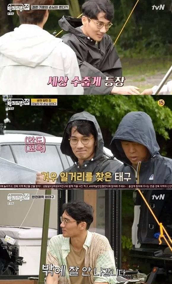 배우 엄태구가 김희원의 초대로 바퀴 달린 집에 출연했다. 이날 엄태구는 시종일관 수줍은 모습을 보였다. /tvN 바퀴 달린 집