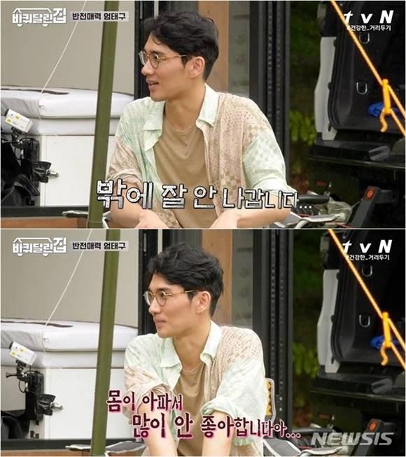 배우 엄태구가 tvN 바퀴 달린 집을 통해 반전 매력을 선보여 누리꾼들의 눈길을 사로잡았다. 방송 후 주요 포털사이트 실시간 검색어 상위에 랭크되는 등 화제가 됐다. /tvN 바퀴 달린 집 캡처