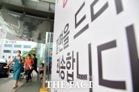[TF포토] '전공의 집단 휴진'