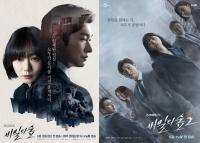 ['비숲2'가 온다①] 3년 '존버'의 승리...조승우X배두나의 귀환