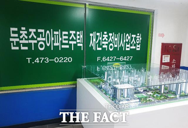 사진은 성내동 소재 둔촌주공아파트주택 재건축정비사업조합 사무실 앞 모습 /윤정원 기자