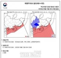 제5호 태풍 '장미' 북상…부산·경남지역 '비 피해' 우려