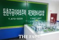 둔촌주공 재건축 조합 집행부 전원 해임…후분양 가나