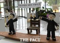 [TF포토] 천안시청에서 열린 닥종이 인형작품 전시회