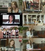 '동거' 시작한 윤은혜, 근황 전하자 누리꾼들 반응은?