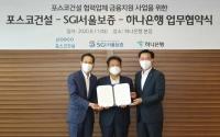 하나銀, 포스코건설 협력업체 금융지원…'더불어 상생대출' 업무협약 체결