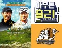 [TF초점] MBC·SBS 파일럿 예능…누가 울고 누가 웃었나