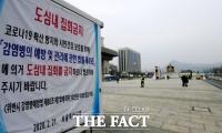 광복절 서울 도심 4만명 집회…경찰