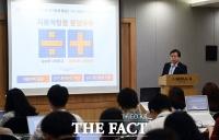 [TF포토] 서울주택도시공사, '지분적립형주택' 브랜드 발표