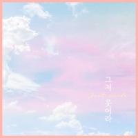 영기·하유비, 희망 프로젝트 '그저 웃어라' 발매