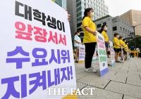 [TF사진관] '수요시위는 멈추지 않는다!'…수요시위 저지 세력 규탄하는 대학생들