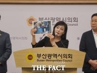 오거돈 전 시장 이어 시의원까지…부산 민주당의 반복되는 성추행 파문
