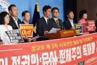 [TF사진관] '문재인 정권 폭정 고발' 시국선언서 발표하는 교수들
