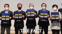 [TF포토] 이재명-김부겸, '공정경쟁 공정조달'