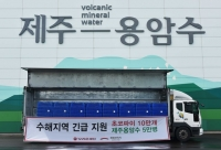 오리온그룹, 수해 지역에 제주용암수·초코파이 지원