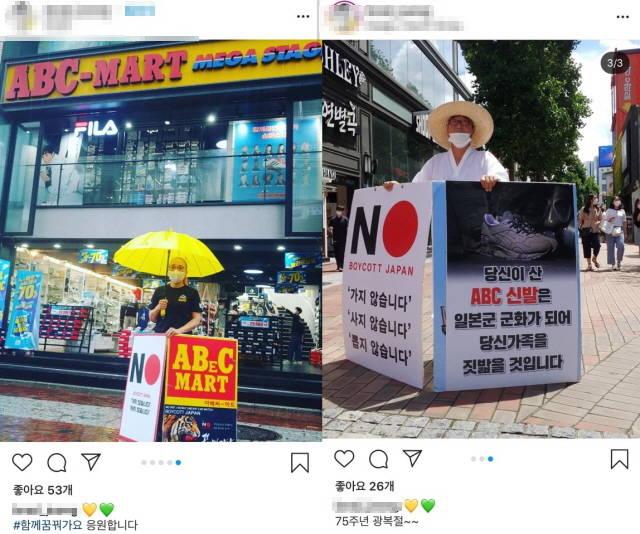 광복절을 앞둔 가운데 일본 제품 불매운동이 여전히 뜨거운 상황이다. 일부 패션업체 앞에서는 불매운동 릴레이 시위가 이어지고 있다. 사진은 대구 동성로 앞에서 열린 불매운동 1인 시위 모습. /인스타그램 게시물 캡처