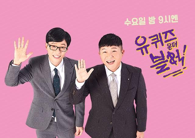 tvN 유퀴즈 제작진은 출연자 섭외에 신중하겠다며 사과의 말을 전했다. /tvN 유퀴즈 홈페이지