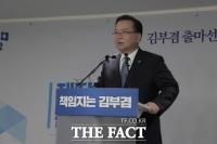 김부겸, 민주당 지지율 하락에