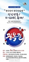 구미 금오산에서 '정신 광복 K-스피릿 축제' 열린다