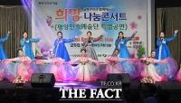 [TF사진관] '남북이 하나 되어'…광복 75주년 기념 평양민속예술단 희망 나눔콘서트