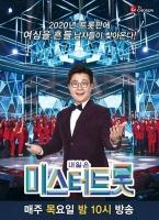'미스터트롯' 영화제작 예정, 캐스팅·개봉일정은?
