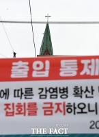 [TF포토] 코로나19 확산으로 폐쇄된 사랑제일교회