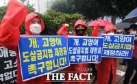 [TF사진관] 개도살 금지법 및 비건 채식 촉구 기자회견