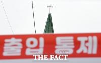 [TF사진관] 폐쇄된 사랑제일교회, '모든 진입로 통행 제한'