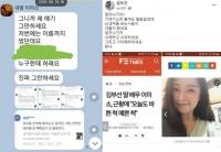 김부선, 딸 이미소 관련 오보에 분노…이미소