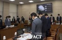 [TF사진관] '순직 소방관 위해' 묵념으로 시작하는 행안위 회의