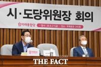 [TF사진관] 시·도당위원장 소집한 미래통합당