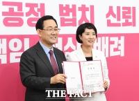 이영 의원, 21대 국회 최초 '언택트 법안발의'