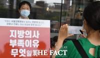 [TF포토] 시민 관심 받는 의사들의 피켓 시위