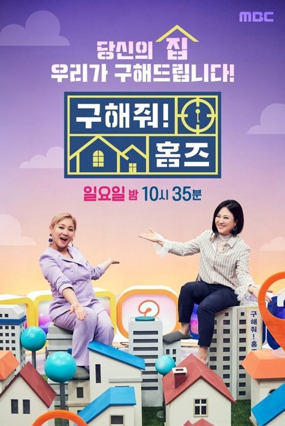 구해줘 홈즈는 지난 23일 자체 최고 시청률 8.1%를 경신했다. /MBC 제공