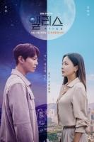 '앨리스', 오늘(28일) 첫 방…김희선·주원, 시간여행 시작