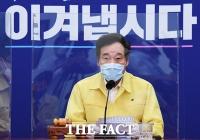 [TF사진관] 최고위원회의 주재하는 이낙연 신임 당대표