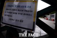 [TF포토] '노인 무료 급식소 및 쉼터 중단'
