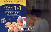 [TF포토] 패스트푸드 전문점은 '취식 가능'