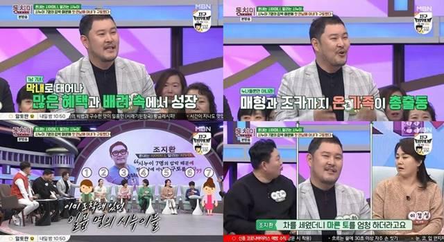 배우 조지환이 지난 2월 동치미에 출연해 남달랐던 상견례 비하인드를 털어놔 눈길을 끌었다. /MBN 동치미 캡처