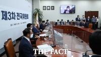[TF포토] 온라인으로 진행되는 미래통합당 제3차 전국위원회